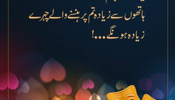 Golden Words In Urdu