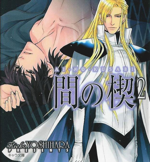 Novel-Volume Two