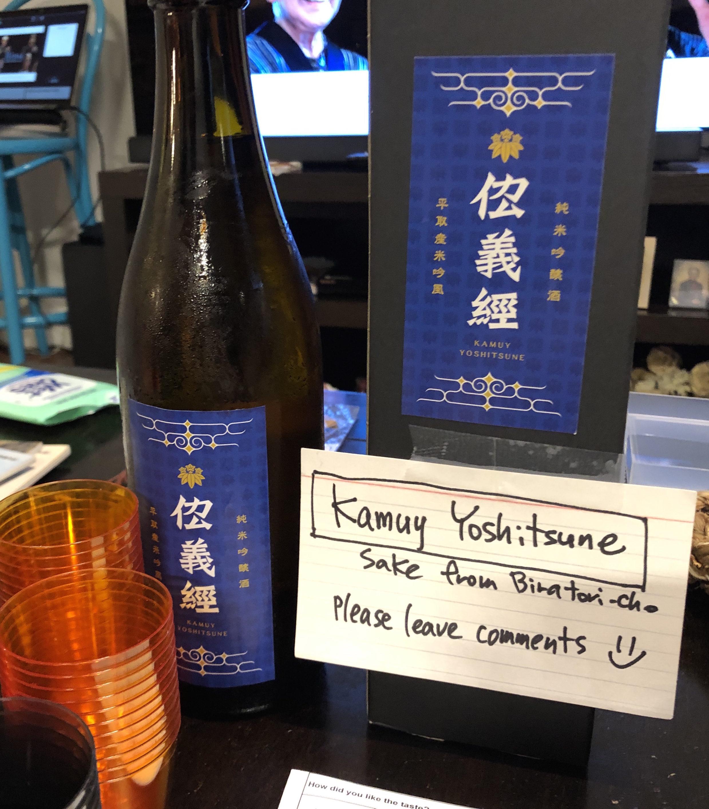 平取町産・カムイ義経「カムイ」はクリエイティブな造字!