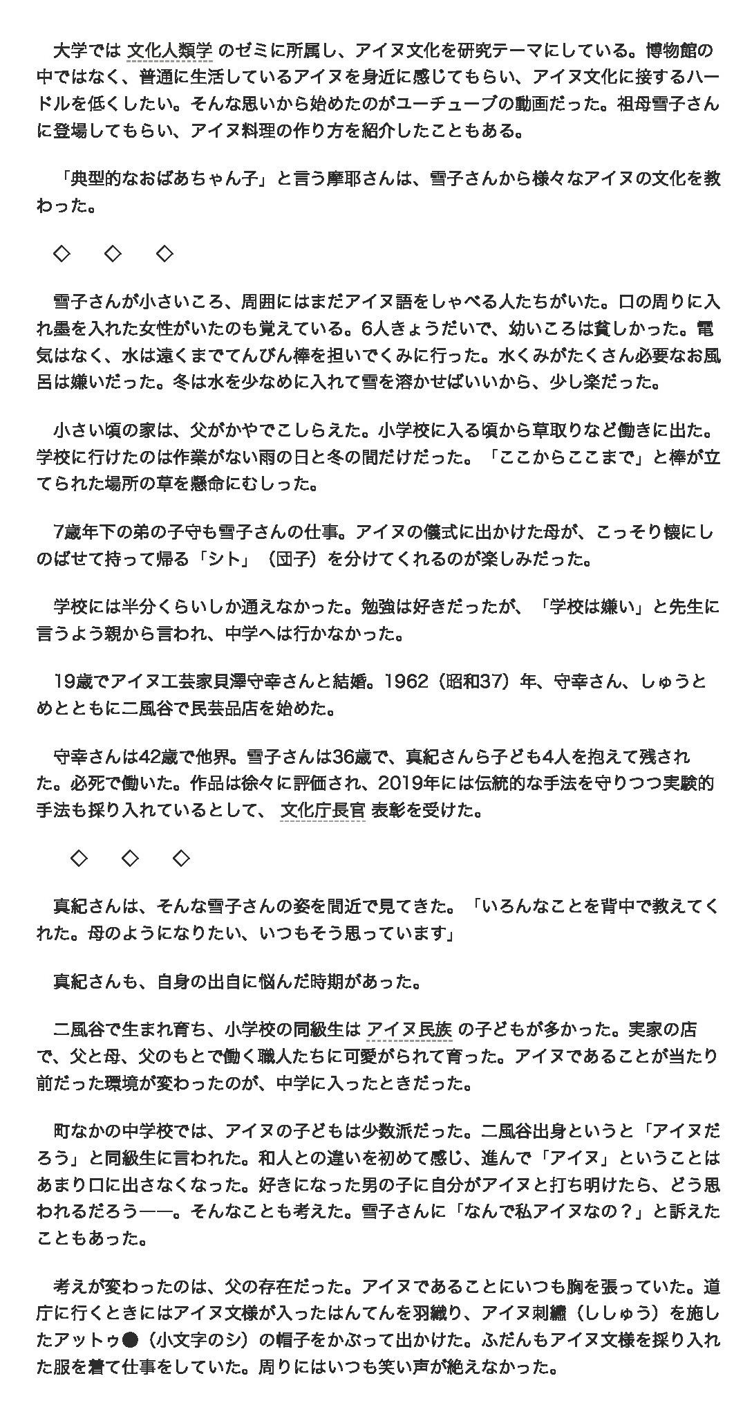 朝日新聞3月28日 (2/3)