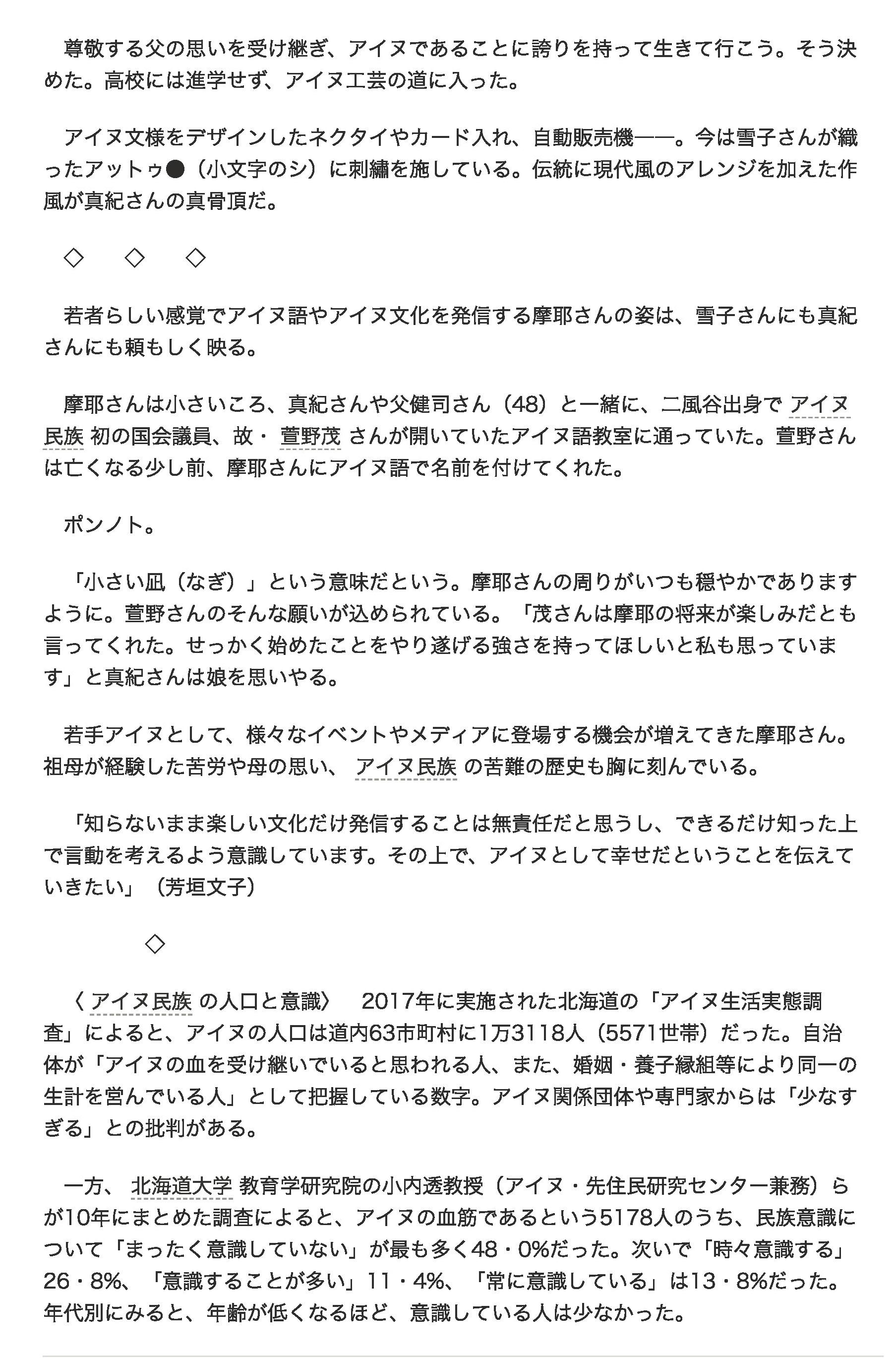 朝日新聞3月28日 (3/3)