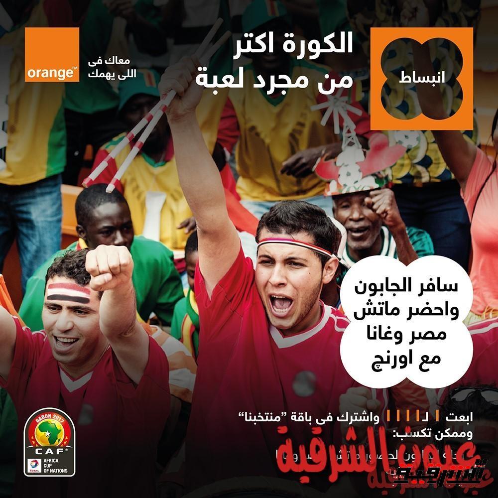 مجموعة اورنچ تجدد شراكتها مع الاتحاد الإفريقى لكرة القدم لمدة 8 سنوات  المجموعة راعياً رسمياً لبطولة كأس الأمم الإفريقية لـ 5 دورات متتالية  من 2017 حتى 2024
