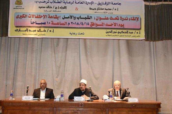 وزير الأوقاف ومحافظ الشرقية ورئيس جامعة الزقازيق يشاركون فعاليات ندوة