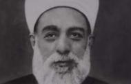 من أعلام الشرقية:الشيخ محمد الأحمدي الظواهري شيخ الأزهر الأسبق