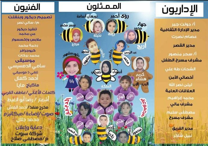النحلة المغرورة على مسرح ثقافة منيا القمح