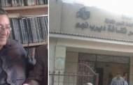 خبر عاجل .. موافقة الحماية المدنية على افتتاح قصر ثقافة ديرب نجم