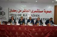 محافظ الشرقية ووزير التموين يلتقيان بأعضاء مستثمري العاشر من رمضان