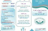 قسم صحة المجتمع بتمريض الزقازيق ينظم مؤتمر ه العلمي الأول حول إستراتيجيات دمج ذوى القدرات الخاصة