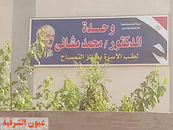 إطلاق إسم الدكتور محمد مشالي طبيب الغلابة على وحدة صحية فى إيتاي البارود