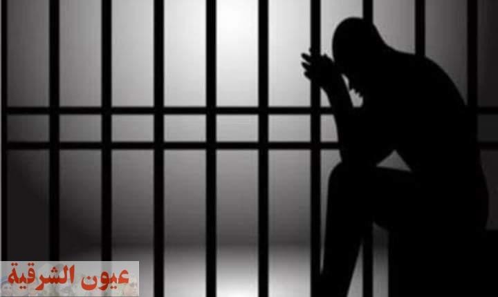 السجن لمحامي وأربع موظفين بالمحليات في الشرقية