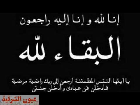 عزاء واجب للأخ العزيز الدكتور زينهم مكاوي