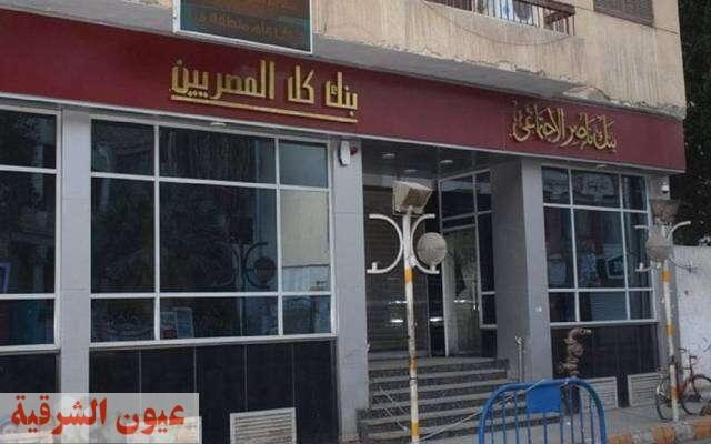 قرض بـ 10000 جنيه من بنك ناصر بدون فوائد والسداد على 3 سنوات