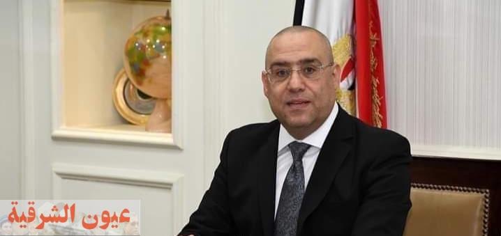 وزير الإسكان: 4.3 مليار جنيه استثمارات للوزارة بمحافظة الفيوم لتنمية المدن القائمة