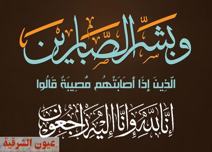 عزاء واجب للمهندس عمرو عبد السلام  رئيس مجلس الإدارة