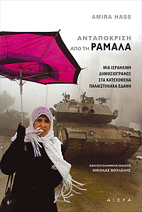 https://i2.wp.com/www.aiora.gr/images/books/amira_hass_ramala.jpg