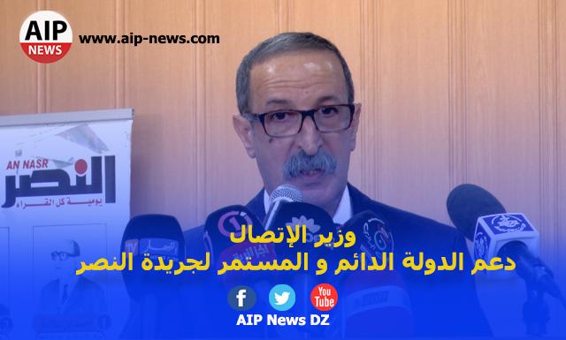 بالفيديو ... وزير الاتصال يؤكد دعم الدولة الدائم و المستمر لجريدة النصر