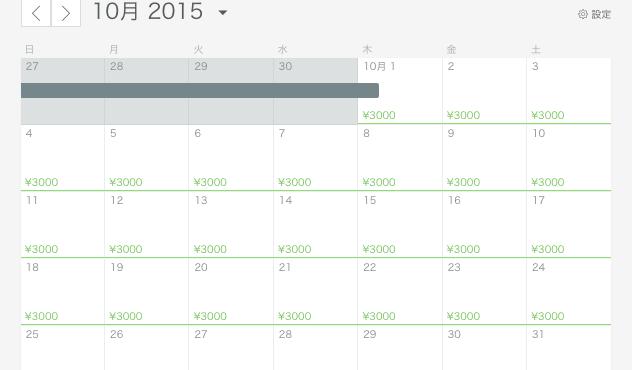 スクリーンショット(2015-09-23 21.49.16)