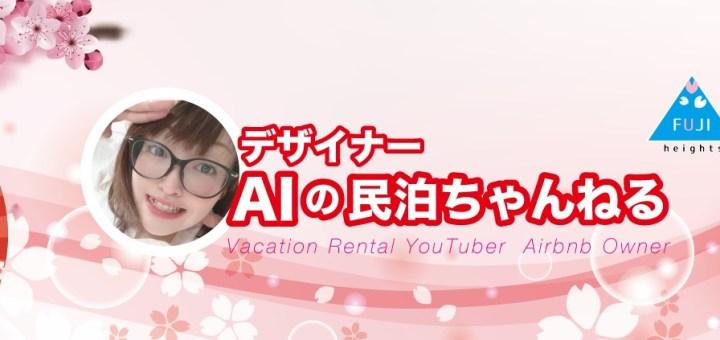 民泊YouTuber