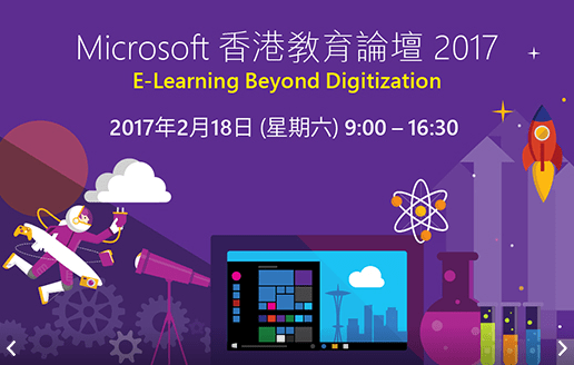 2017-02-02 – Microsoft Hong Kong Education Forum 2017 – e-Learning Beyond Digitization