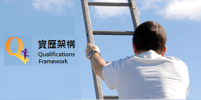 2019-04-20 – HKQF Seminar on ICT TSS