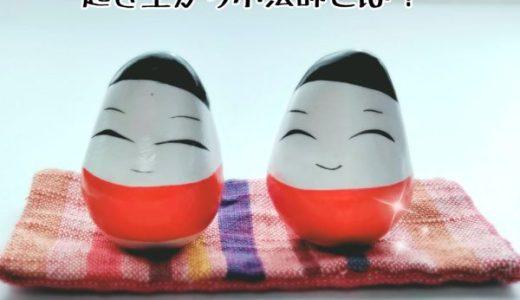 会津人しか知らない『起き上がり小法師』の選び方って?縁結びや合格祈願にもなるよ!