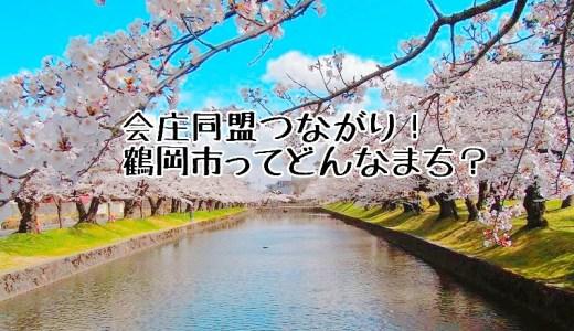 【会津ゆかりの地シリーズ⑦】鶴岡市~会庄同盟で結ばれた庄内藩があったまち