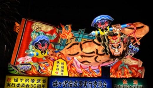 【会津ゆかりの地シリーズ①】むつ市~斗南藩がくらした会津若松の姉妹都市!