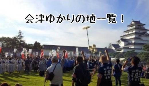 【会津ゆかりの地一覧】藩公行列に参加するすべての自治体をまとめて紹介!