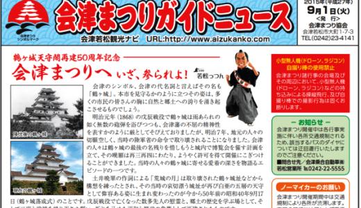 これは便利!会津まつりガイドニュースのバックナンバーおまとめリンク集
