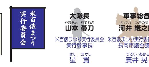 【2017隊列詳細⑨】松平時代・長岡藩銃士隊(米百俵まつり実行委員会)