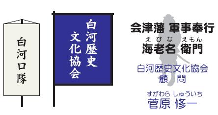 【2017隊列詳細⑩】松平時代・白河口隊(白河歴史文化協会)