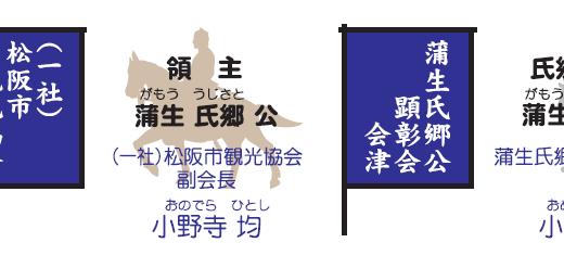 【2017隊列詳細①】蒲生公時代(松阪市観光協会・蒲生氏郷公顕彰会)