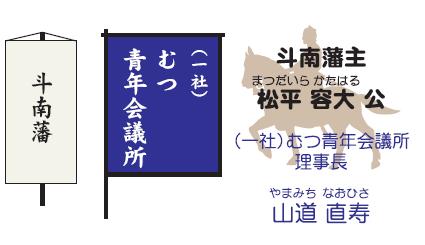 【2017隊列詳細⑦】松平時代・斗南藩(むつ青年会議所)