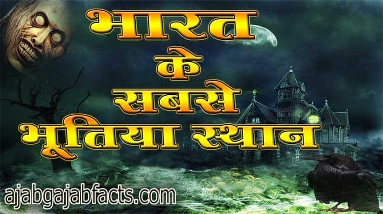 most haunted places in india in hindi