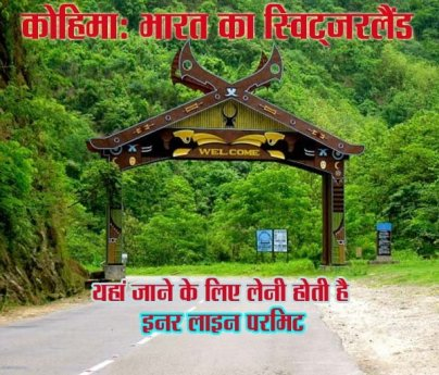 Kohima - Banned Indian PlacesFor Tourist - Hindi Information