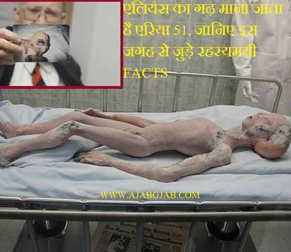 Mysterious Facts Of Area 51 in Hindi, Information, Jankari, History, Story,