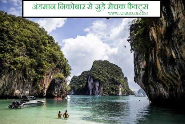 Facts About Andaman Nicobar Islands, Hindi, Information, Jankari,