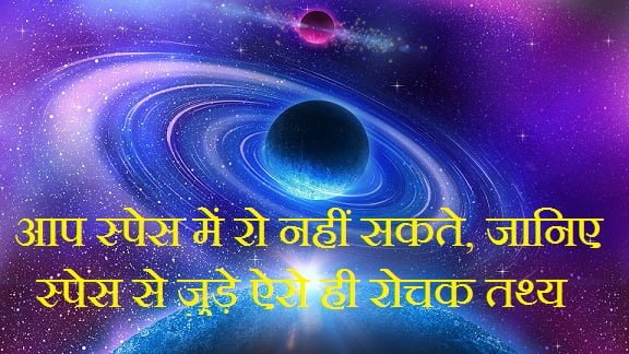 Hindi Facts About Space,