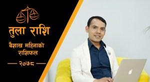 tula rashi- baishak- with guru gargacharya