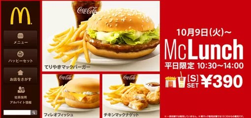 mc lunch japao