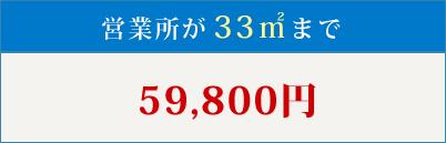 営業所33㎡まで59800円