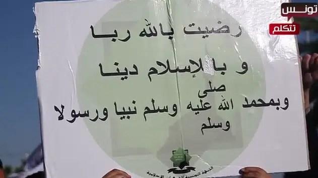 Tunisie, marches pour la sharia