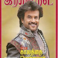 """Avar Dronar, Naan Ekalaivan"" - Ajith speaks about Superstar Rajinikanth"