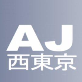 ajnishitokyo-logo