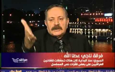 بهجت الجبوري في ناجي عطاالله والتجاوز على العراق