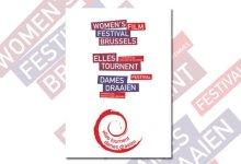 صورة مهرجان للمخرجات بحضور عربي ببلجيكا
