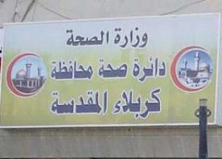 كربلاء : مراكز صحية لتلقيح الحجاج قبل مغادرتهم البلاد