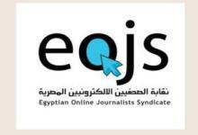 صورة نقابة الصحفيين الالكترونيين تطالب بمعاقبة محافظ البحر الأحمر