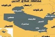 """صورة بالصوت..الدفاع تبدأ بإزالة التفخيخ عن مدينة """"صلاح الدين"""""""