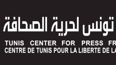 صورة مركز رصد لحرية الصحافة التونسية: اعلاميو تونس يشتكون من التضييق والمنع